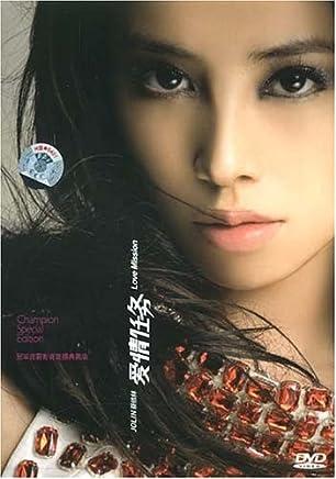 蔡依林:爱情任务(DVD 冠军影音典藏版)