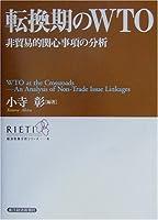 転換期のWTO―非貿易的関心事項の分析 (経済政策分析シリーズ)
