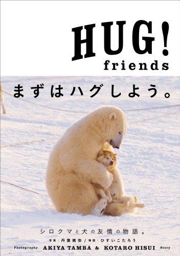 HUG!friends: セラピーフォトブック (小学館SJムック)の詳細を見る