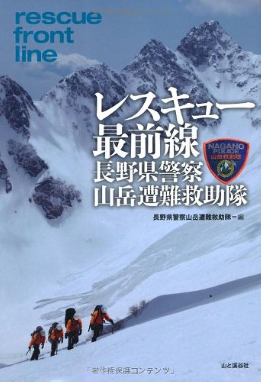 差し引くアノイ過半数レスキュー最前線 長野県警察山岳遭難救助隊
