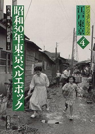 昭和30年東京ベルエポック (ビジュアルブック江戸東京 4)