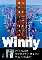 """Winny 天才プログラマー金子勇との7年半"