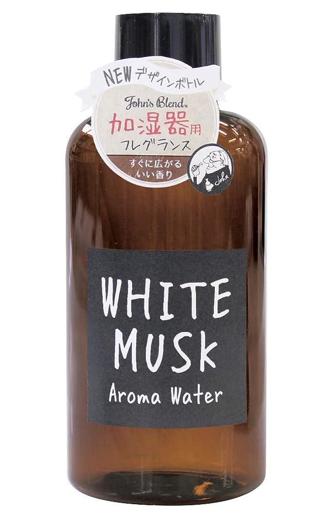 ノルコーポレーション JohnsBlend(ジョンズブレンド) アロマウォーター 加湿器用 520ml ホワイトムスクの香り OA-JON-23-1 リキッド?液体 単品