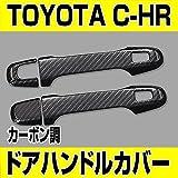ドアハンドル カバー カーボン調 TOYOTA C-HR 86 / SUBARU BRZ 車種専用設計 フロントドアのみの設定