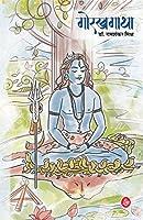 Gorakhgatha