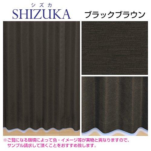 くれない『完全遮光生地使用カーテン「Shizuka」』