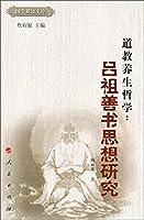 道教养生哲学:吕祖善书思想研究—国学新知文库