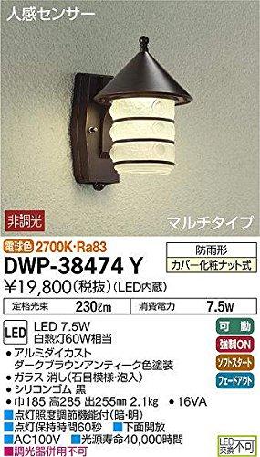 大光電機(DAIKO) LED人感センサー付アウトドアライト (LED内蔵) LED 7.5W 電球色 2700K DWP-38474Y