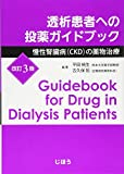 透析患者への投薬ガイドブック 改訂3版 慢性腎臓病(CKD)の薬物治療