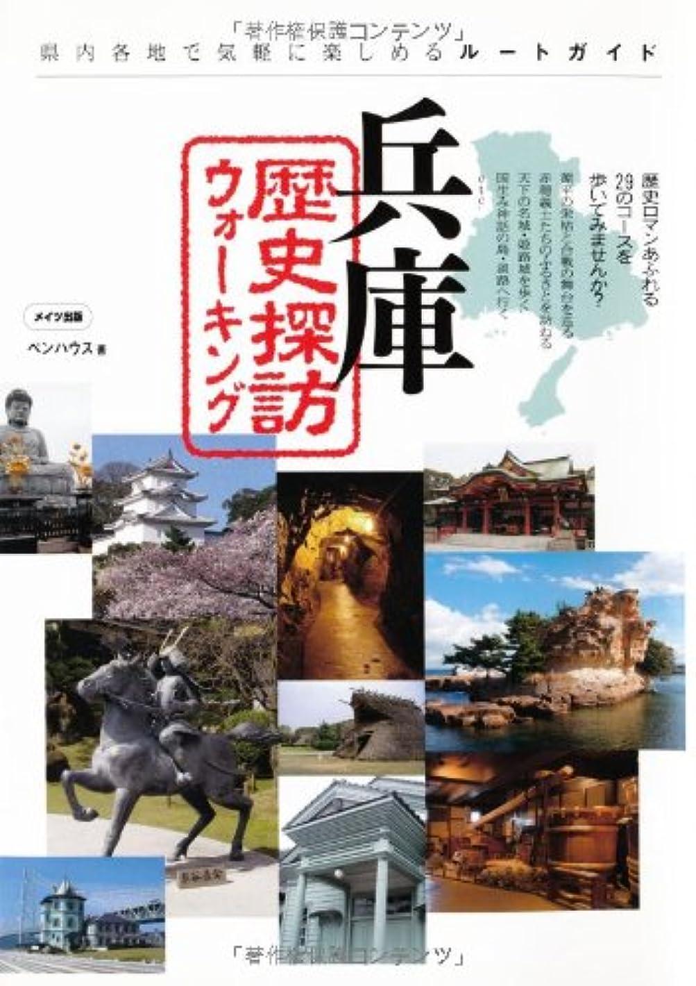作物裏切る番目兵庫 歴史探訪ウォーキング