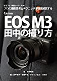 Boro Photo Kaiketsu Series 083 Canon EOS M3 Tanaka SHOT (Japanese Edition)