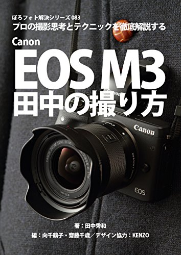 Boro Photo Kaiketsu Series 083 Canon EOS M3 Tanaka SHOT (Japanese Edition)