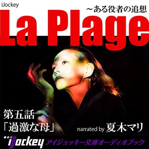 『La Plage 過激な母』のカバーアート