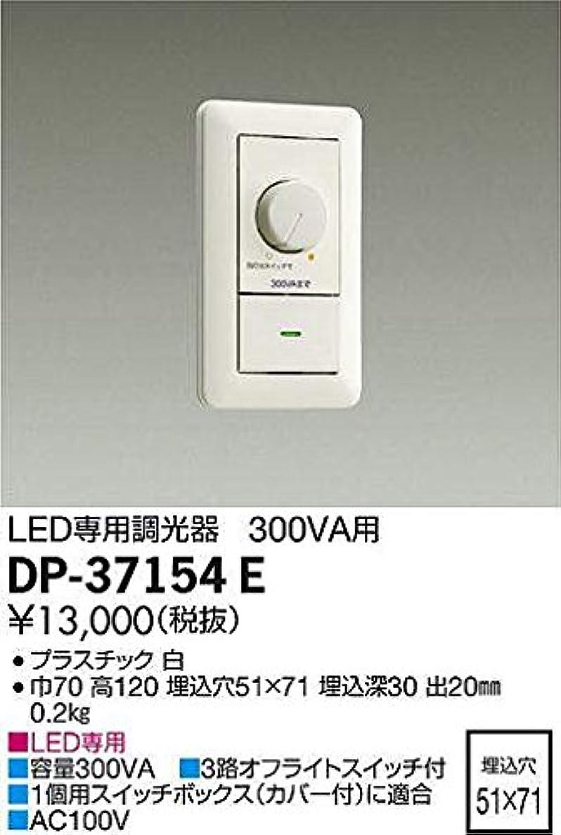 逮捕変更薬局大光電機:LED専用調光器 DP-37154E