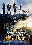 ヘヴィ・トリップ/俺たち崖っぷち北欧メタル![DVD]