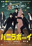 バニラボーイ トゥモロー・イズ・アナザー・デイ 通常版 [DVD] image