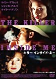 キラー・インサイド・ミー[DVD]