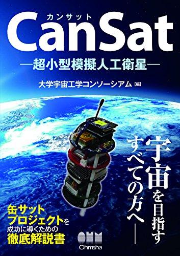 CanSat―超小型模擬人工衛星―