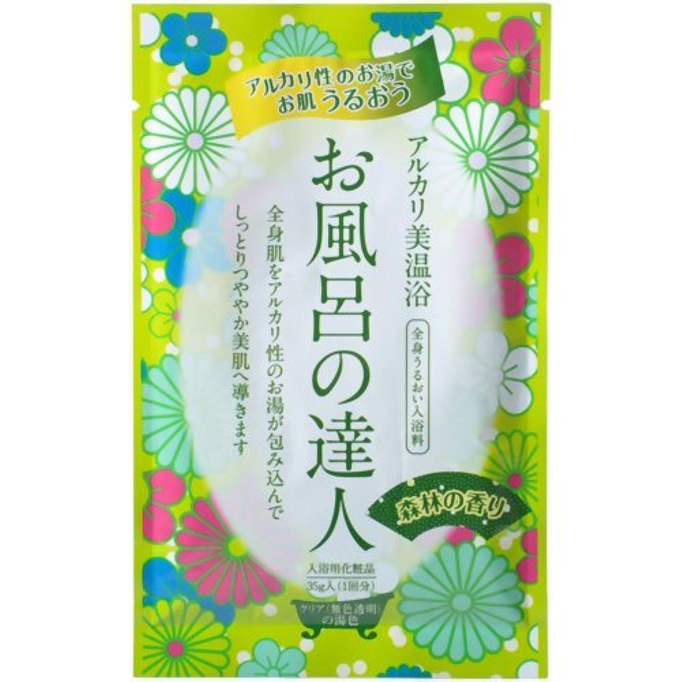 中性穿孔する少し五洲薬品(株) お風呂の達人森林の香り 35G 入浴剤