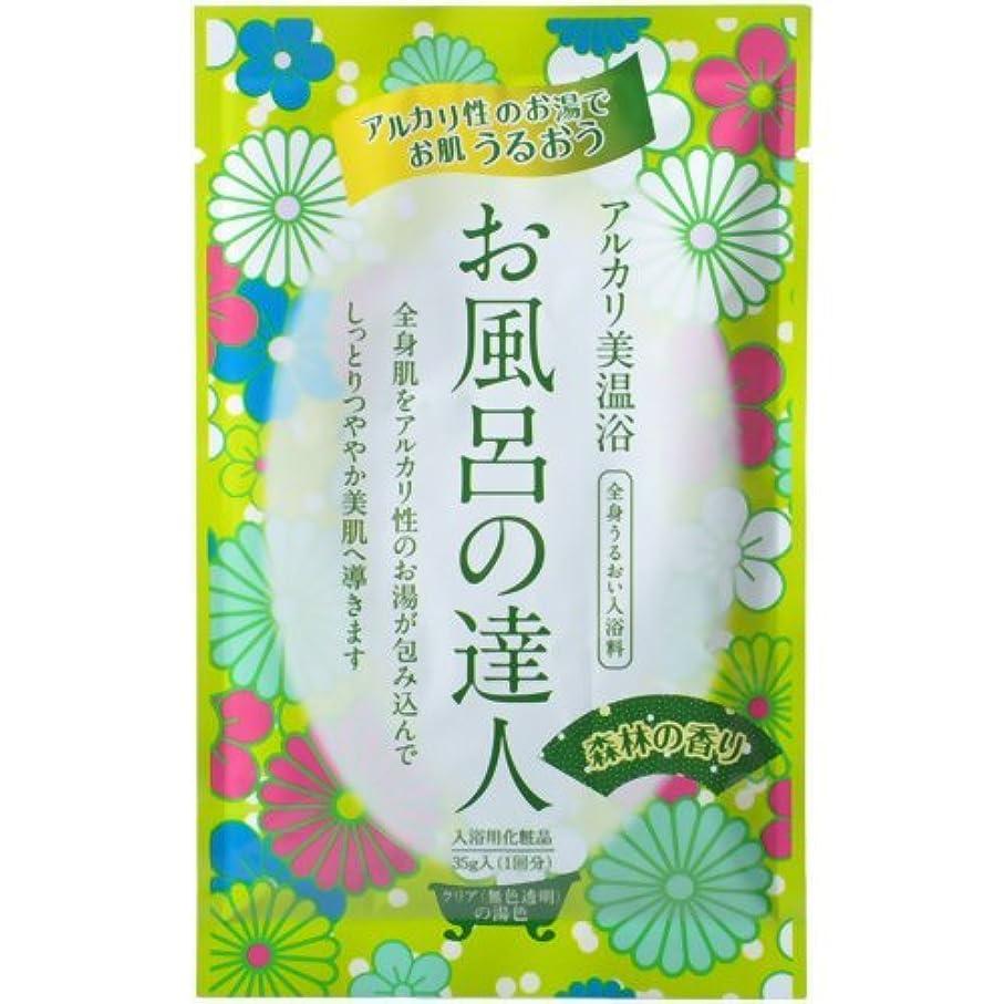 狂気バックグラウンド系譜五洲薬品(株) お風呂の達人森林の香り 35G 入浴剤