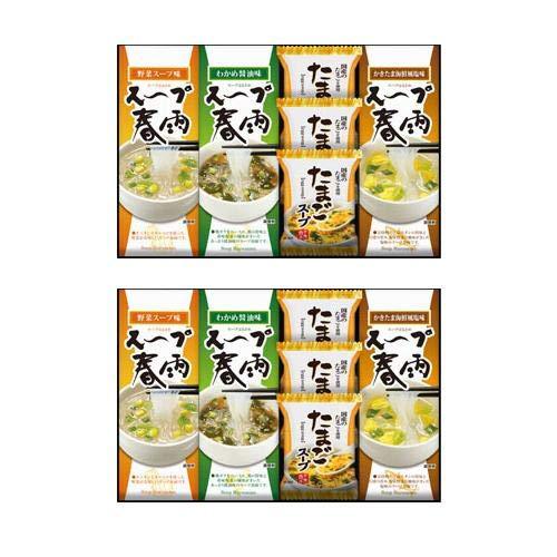 フリーズドライ たまごスープ&スープ春雨ギフト×2個 FZD-20