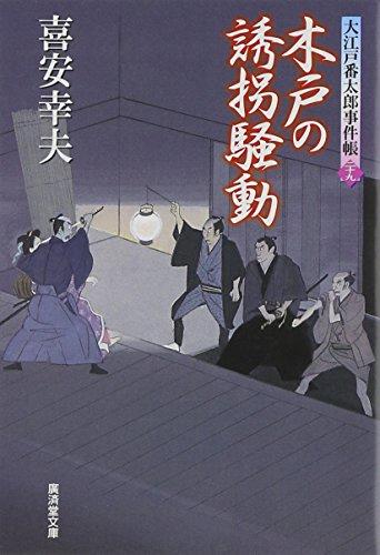 木戸の誘拐騒動 大江戸番太郎事件帳29 (廣済堂文庫)