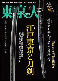 東京人 2021年5月号 特集「江戸東京と刀剣」[雑誌]