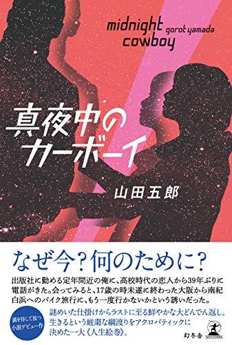 真夜中のカーボーイ (幻冬舎単行本)