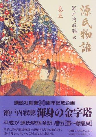 巻五 (源氏物語)