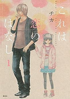 [チカ]のこれは恋のはなし(1) (ARIAコミックス)