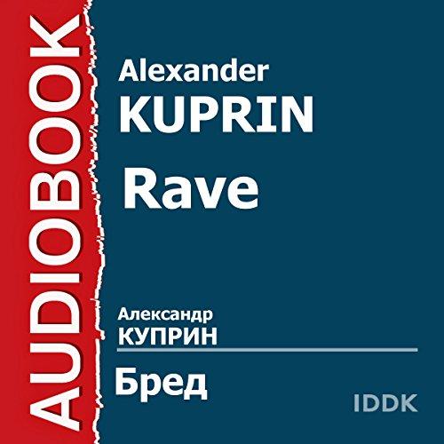 Page de couverture de Rave [Russian Edition]