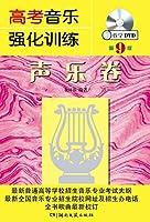 高考音乐强化训练:声乐卷(第9版)(附DVD光盘1张)