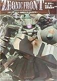 ZEONIC FRONT―機動戦士ガンダム0079〈2〉 (角川スニーカー文庫)