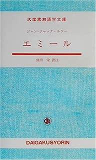 エミール (大学書林語学文庫)