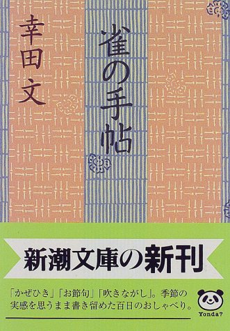 雀の手帖 (新潮文庫)