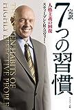 完訳 7つの習慣 人格主義の回復 - スティーブン・R・コヴィー, フランクリン・コヴィー・ジャパン