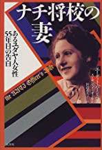 The Nazi Officer's Wife : How One Jewish Woman Survived the Holocaust [Japanese Edition]