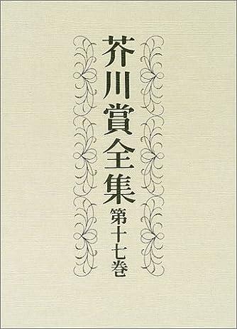 芥川賞全集 第十七巻