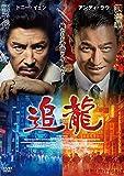 追龍[DVD]