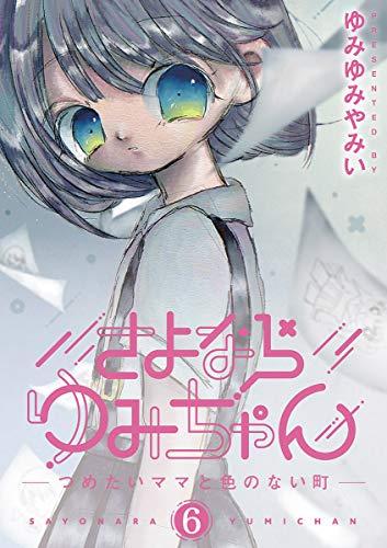 さよならゆみちゃん(6) (eビッグコミック)