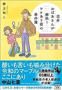 花井おばあさんが解決! ワケあり荘の事件簿 (宝島社文庫)