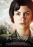 テレーズの罪[DVD]