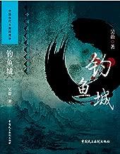 钓鱼城 (中国古代大案探奇录)