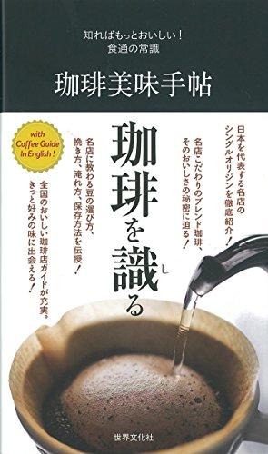 珈琲美味手帖  (知ればもっとおいしい!食通の常識)