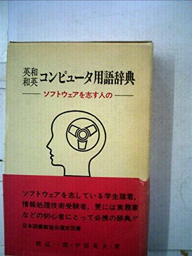 英和和英コンピュータ用語辞典―ソフトウェアを志す人の (1978年)