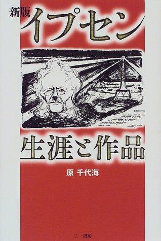新版 イプセン 生涯と作品の詳細を見る