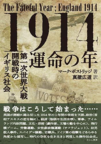 1914ー運命の年: 第一次世界大戦開戦時のイギリス社会