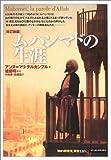 改訂新版 ムハンマドの生涯 (「知の再発見」双書)