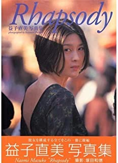 Rhapsody—益子直美写真集 (G stage)