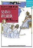 まんがグリム童話〈第3巻〉兄弟の絆と確執 (講談社SOPHIA BOOKS)